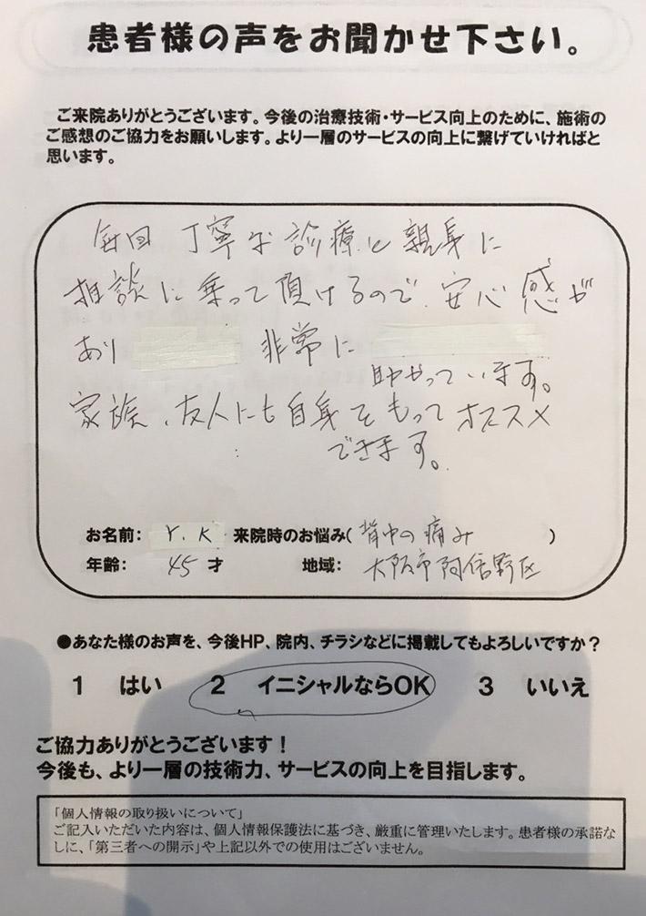 Y.K様 45才 背中の痛み 大阪市阿倍野区
